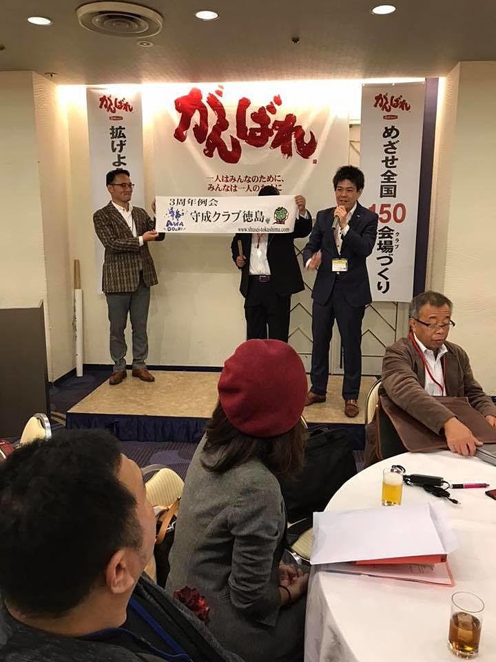守成クラブ11月度例会・神戸!