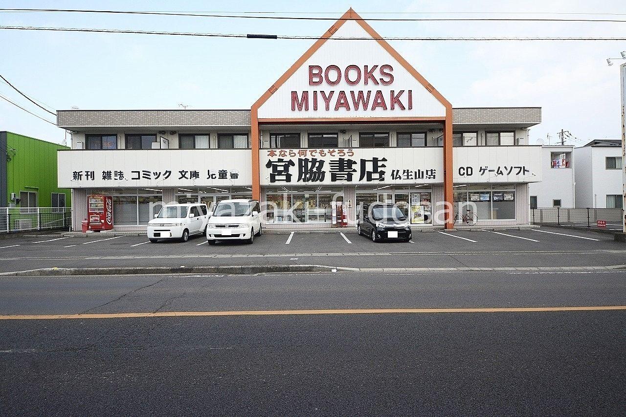 三木国分寺線、ロードサイドの書店跡店舗