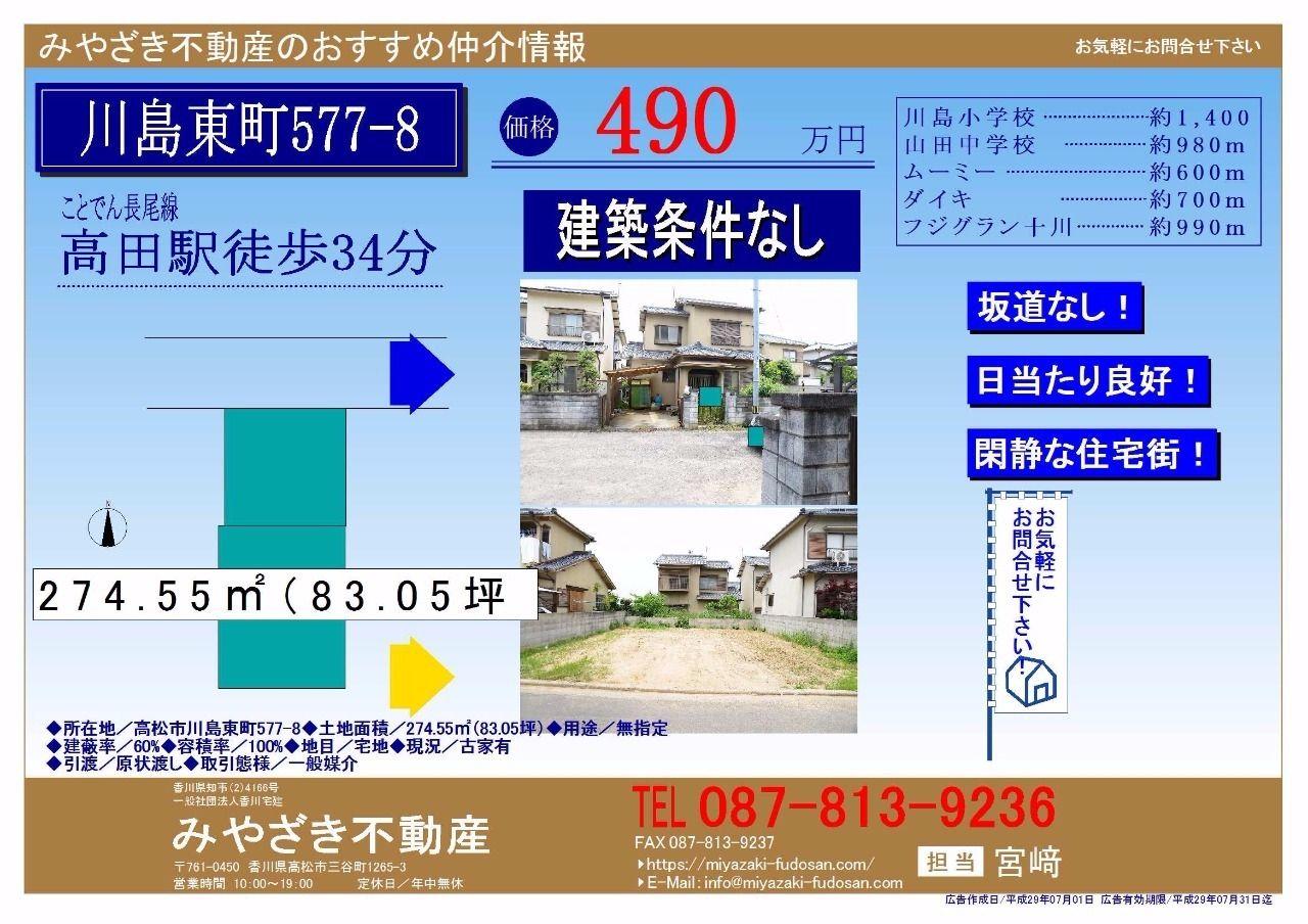 川島東町・売り土地・83.05坪