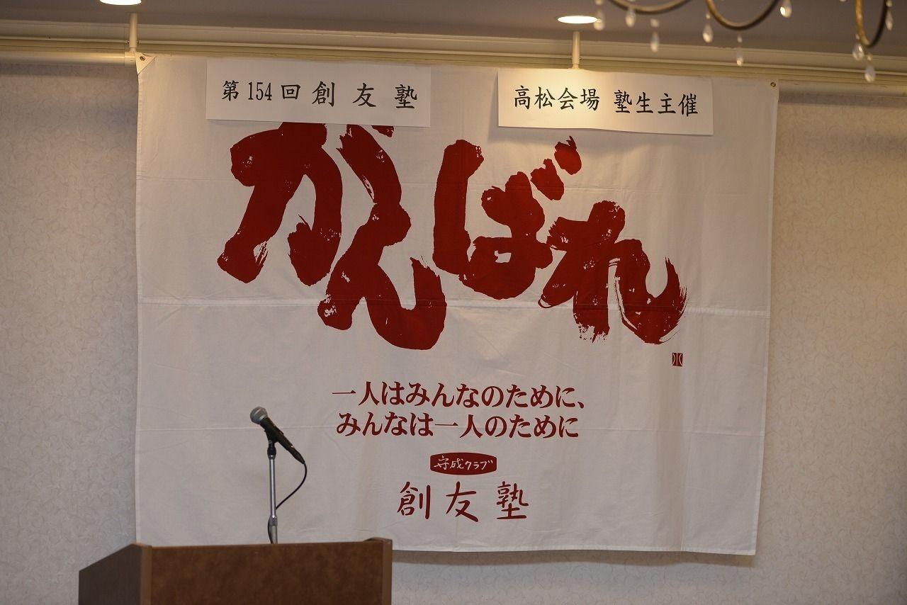 守成クラブ 創友塾 高松市