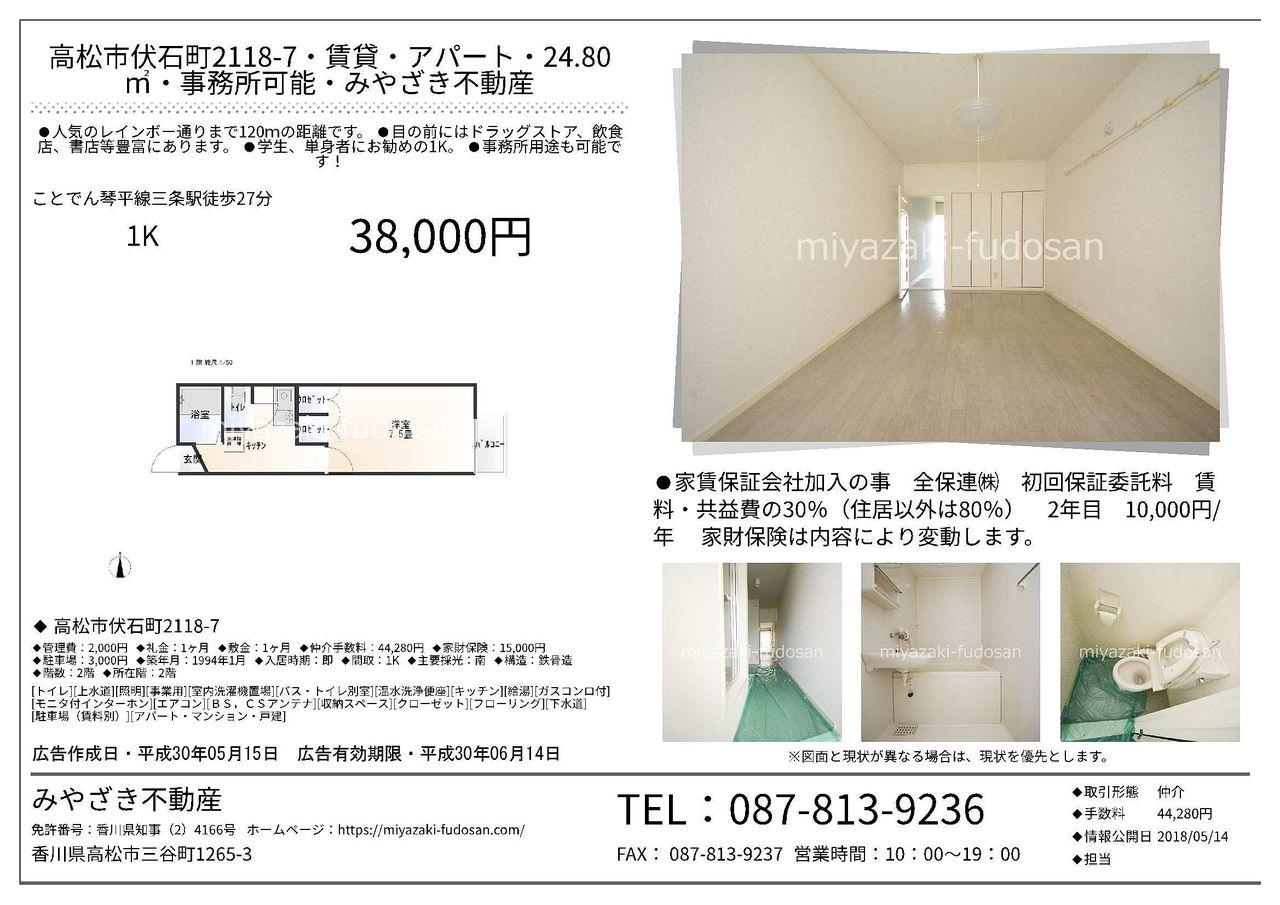 高松市伏石町2118-7・賃貸・アパート・24.80㎡・事務所可能・みやざき不動産
